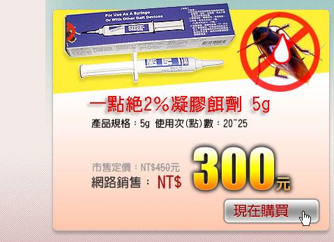 一點絕除蟑膠餌 5g 產品規格:5g 使用次(點)數:20~25 市售定價:NT$450元 網路銷售:NT$300元